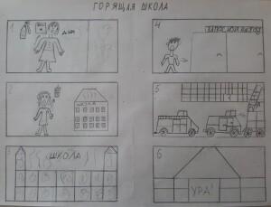 16. Горящая школа.