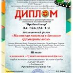 Ручеек_Маленькая капелька_авторы.